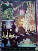 黑龙江青年 1983年第1期