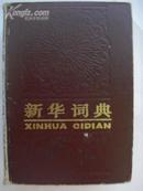 《新华词典》