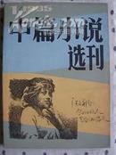 中篇小说选刊1985年第1期