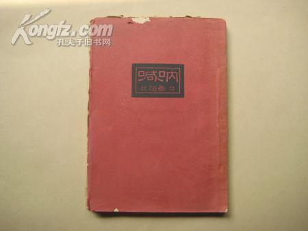 1936年乌合丛书之《呐喊》毛边本