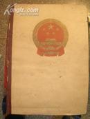【珍贵馆藏大型画册】中华人民共和国成立十周年纪念画册(稀少)