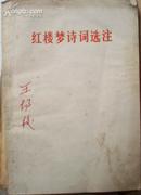 红楼梦诗词选注[T7075]