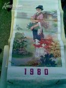 莫愁 (1980年年画)   [印刷品]  张德俊 作  1979年10月  一版一印   书号8100,2,411