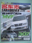 名车志(2004年5期)