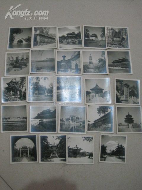 北京风景老照片 共24张 尺寸为6*6cm