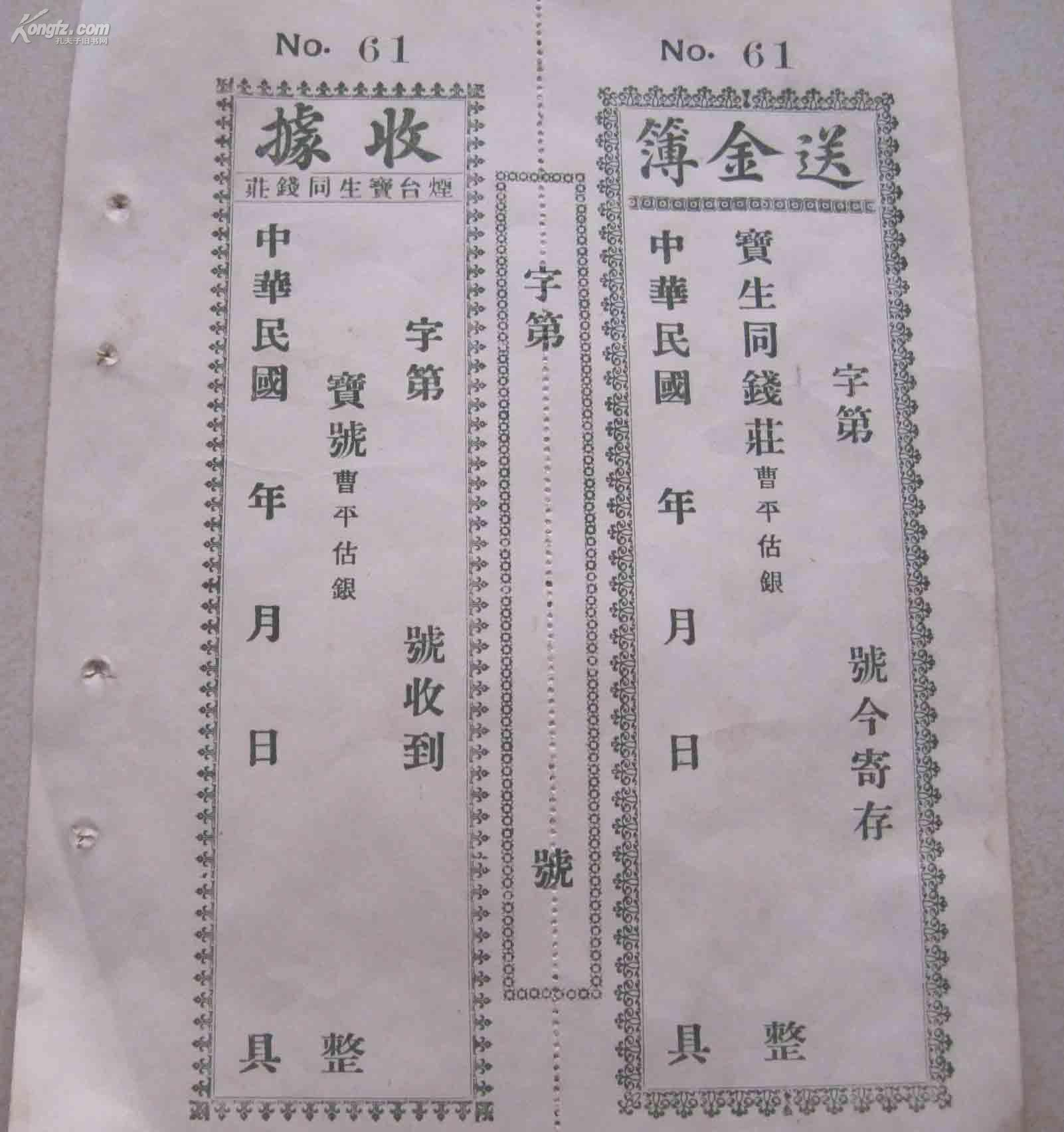 民国  烟台宝生同钱庄  送金簿 一张  尺寸为 23*17cm