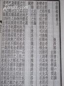 空际格致【线装一册 民国铅印本 基督教书籍】