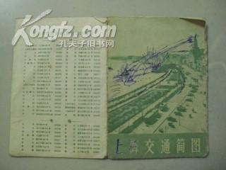 1964.9上海交通简图