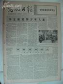 老报纸:1977年6月1日光明日报 原报 毛主席题词
