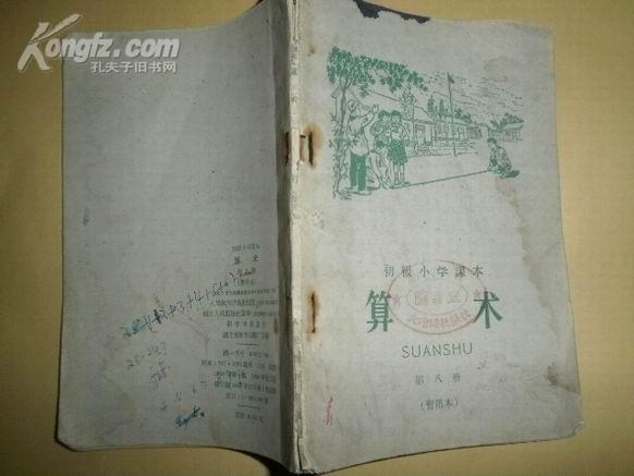 初级小学课本   算术(第八册)暂用本