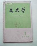 文史哲(1975年第3期)