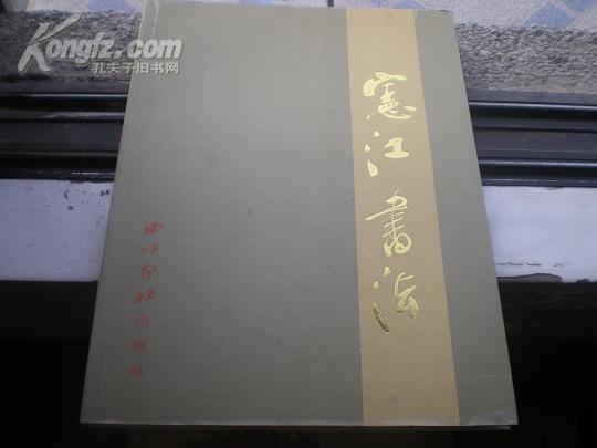 <<宪江书法>>06年1版1印1000册大16开9品(作者签名赠送本)