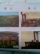遵义 宣传画  2开  2张 天津人民美术出版社  书号8073,20120  (72冿2)   八品  上部边角已掉