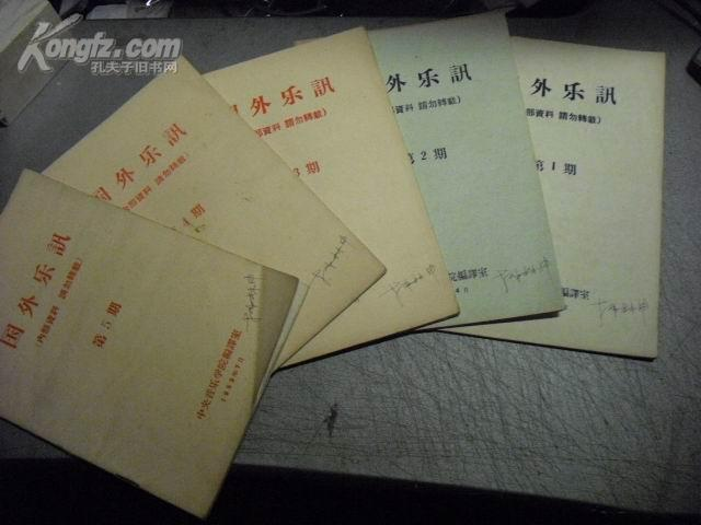 国外乐讯(1959-1,2,3,4,5,6,7,8,1960-1.2.3)