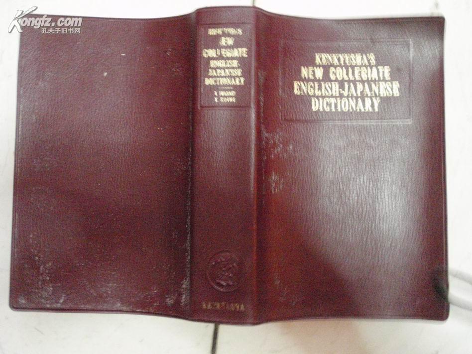 KENKYUSHA'S NEW  COLLEGIATE  ENGLISH--JAPANESE DICTIONARY