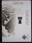 江苏名宅(江苏文化丛书·风物系列)
