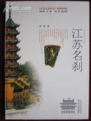 江苏名刹(江苏文化丛书·风物系列)