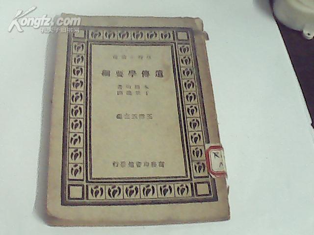 遗传学要纲-百科小丛书
