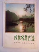 桂林名胜古迹