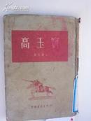 著者签名:胡德华《 高玉宝 》任第四、五届全国妇联书记处书记