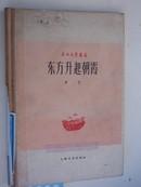 著者签名:芦芒《 东方升起朝霞 》共500册.任作协上海分会党组成员、书记处书记、副秘书长