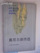 著者签名:荒芜《奥尼尔剧作选  》中国社会科学院外国文学研究所研究员