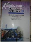 普通高中课程标准实验教科书  英语必修6 人教版