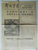 1977年8月23日解放军报 原报【华国锋政治报告】