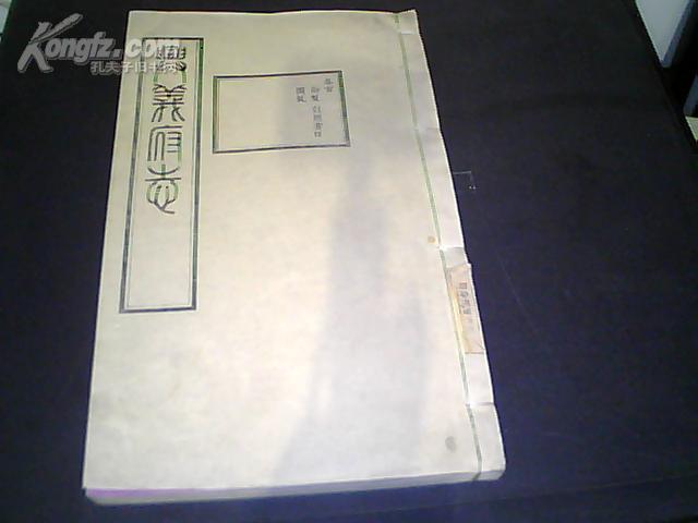 贵州(咸丰)兴义府志(七十四卷·首一卷)