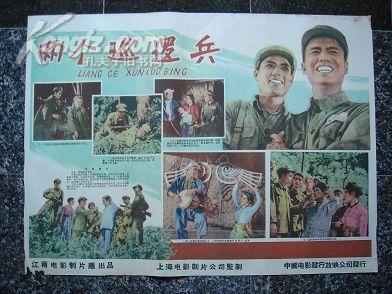 海报2-142.两个巡逻兵,1958年江南电影制片厂