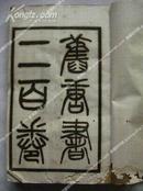 《钦定旧唐书》卷一至卷三