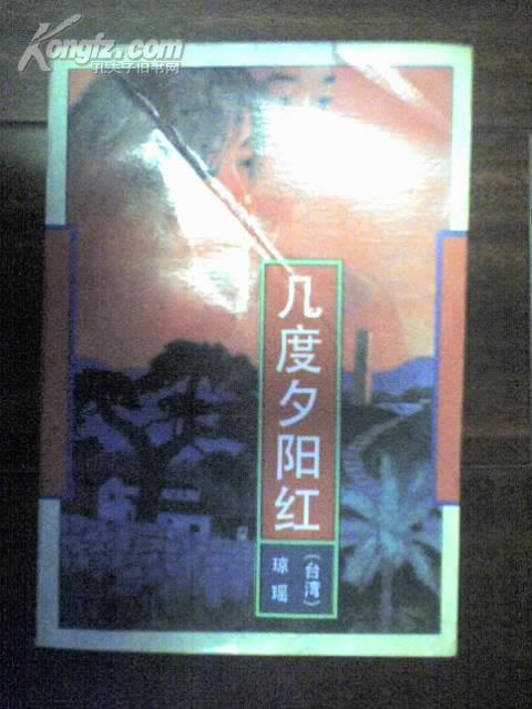 几度夕阳红 琼瑶著 作家出版社