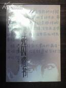 死囚遗书 秋星编著 上海人民出版社