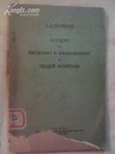 《语言学与普通发音学概论讲义》·俄文原版·1960年国内影印!!