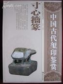 寸心籀篆:中国古代玺印鉴赏