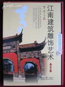 江南建筑雕饰艺术