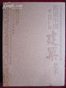 图说中国建筑艺术(图说中国传统艺术丛书)