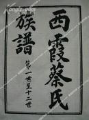 《西霞蔡氏族谱》第一世至十二世