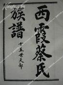 《西霞蔡氏族谱》第十五世天部