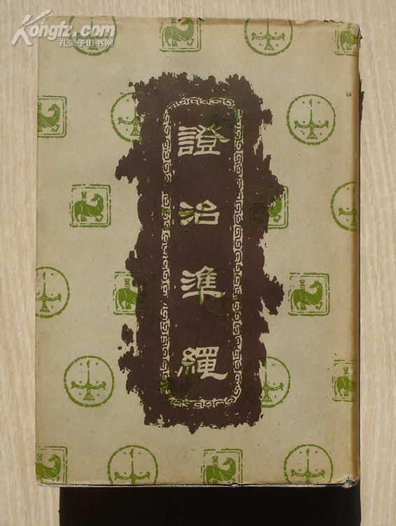 证治准绳 四 疡医 1962年版 印量少 7500册