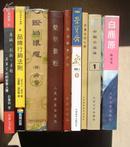 丹溪治法心要 1985年初版 印量少 200册