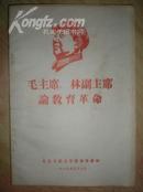 大文革精品《毛主席和林副主席论教育革命》毛像一张  林彪题词很多  油印本