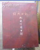视听版《世纪经典视听图书馆》16张|正版光盘|