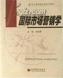国际市场营销学 汤定娜 高等教育出版社