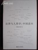 法律与人类学:中国读本