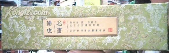 传世名画珍藏兰亭序晋王羲之 北京故宫博物院藏