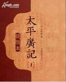 谈恺本《太平广记》(精装 全十二册)