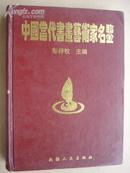 中国当代书画艺术家名鉴