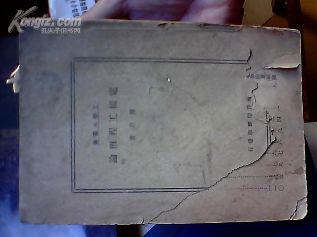 民国时期;电机工程概论(工学小丛书)