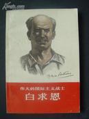 伟大的共产主义战士·白求恩